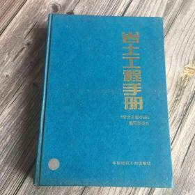 正版现货 岩土工程手册----精装16开
