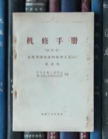 机修手册(试用本)金属切削机床的修理工艺(八):插齿机