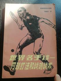 世界名手谈——网球打法和战略战术