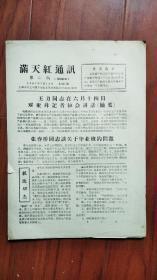 《满天红通讯》第二期1967年7月24日,第八期1967年9月12日(四版全)