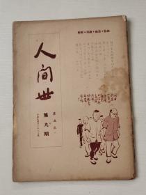 人间世(小品文半月刊) 第五卷第九期