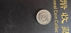 外国硬币巴基斯坦5卢比满五十元包邮