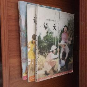 六年制小学课本(试用本) 语文:第六册+第九册+第十册(三本合售)其中有两册有微量笔记,如图所示
