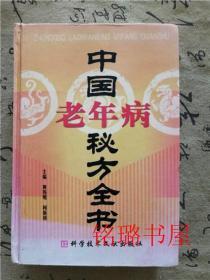 中国老年病秘方全书(精装)