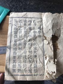 少见地方文献,赣南乡学志,一本内容齐