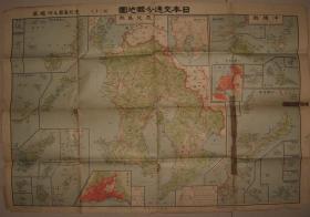 1930年 日本侵华老地图《冲绳县地图》