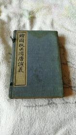 隋唐演义,8册,8卷,100回,全,清代。