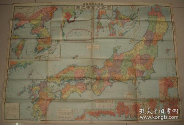 日本侵华地图 1933年《最新大日本地图》