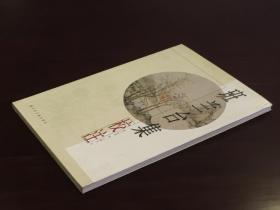 班兰台集校注(全一册  LV)