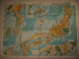 侵华地图 1933年《最新大日本地图》108x79cm