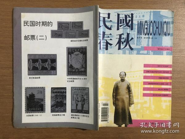 民国春秋1997年第2期