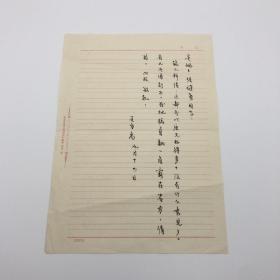 上海电影制片厂厂长、文化部电影局局长、老电影人 石方禹 信札 一件