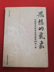 思想的气象:中国政法大学学术演讲精粹.第一辑
