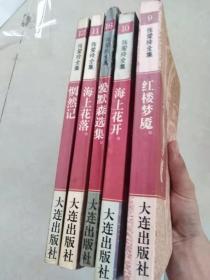 张爱玲全集 (.9.10.11.12.16) 5本合售