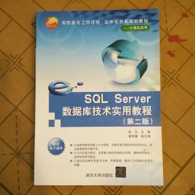 SQL Server數據庫技術實用教程(第二版)/高職高專工作過程·立體化創新規劃教材·計算機系列