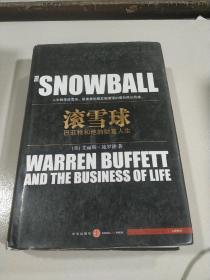 滚雪球:巴菲特和他的财富人生