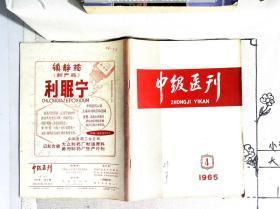 中级医刊 1965 第4期 【物美价廉!本店一律正版现货实物拍照,最低一折起!欢迎新老客户选购!】