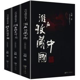谁在忽悠中国/谁在拍卖中国/谁在收藏中国(彩图版)历代瓷器收藏与鉴赏瓷之色纹中国青铜器陶瓷史入门百科文物黑皮书