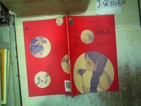 二年级下册 七色花