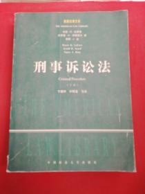 刑事诉讼法(上下)