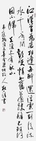 【保真】中书协会员、国展精英杜一清:韦应物《淮上喜会梁州故人》