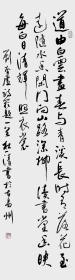 【保真】中书协会员、国展精英杜一清:刘昚虚《阙题》