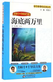 语文新课标必读丛书 名师1+1导读方案 海底两万里 9787552279467