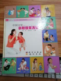 中国父母亲职教育方案.2—3岁父母用书