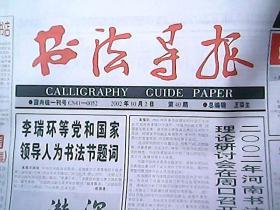 《书法导报》2002年第40期