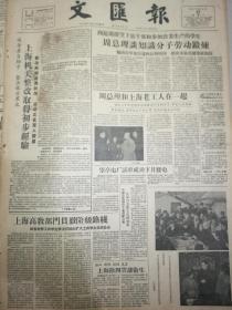 """《文汇报》【周总理和上海老工人在一起,有照片;望亭电厂试车成功下月发电;""""长江牌""""照相机明年上半年正式生产】"""