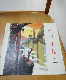 《四川画报》1975年第9期