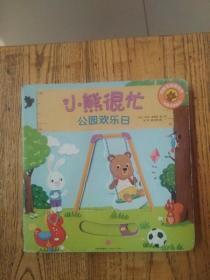 小熊很忙系列(第2辑):公园欢乐日