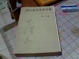 建国以来毛泽东文稿1