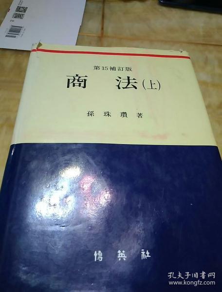 商法(上)韩语
