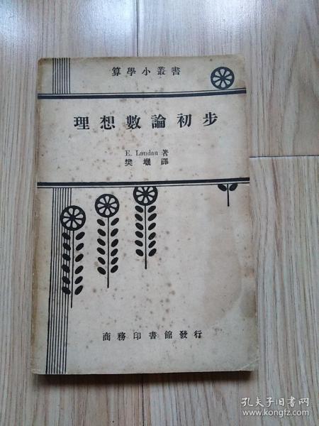 ���虫�拌�哄��姝�------绠�瀛�灏�涓�涔�锛�1937骞村����锛�瑙�涔�褰卞����杩�