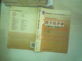西方经济学(宏观部分)-(第四版)