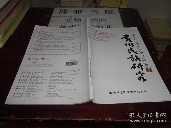 贵州民族研究2019年第1期第40卷总第215期   货号8-6