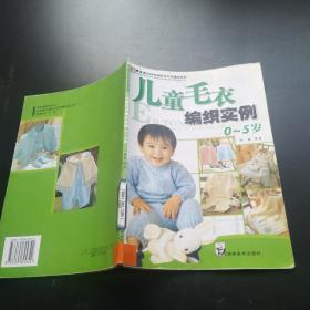 手工坊2006休闲时光巧手编织系列  儿童毛衣编织实例 0—5岁