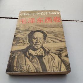 中国出了个毛泽东画卷