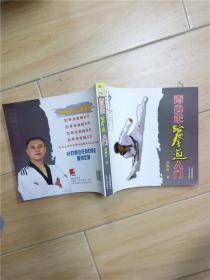 青少年跆拳道入门.