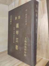 早期原版《珍钞遁甲三书》精装一册