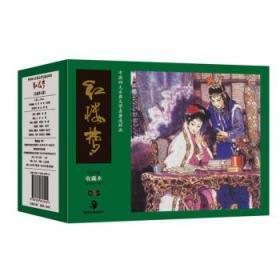 红楼梦连环画(收藏本)(12册)