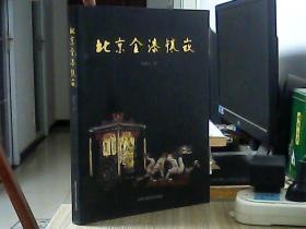北京金漆镶嵌(作者签名赠送本)