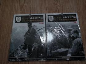 """党卫军""""欧根亲王""""师官方战史1942—1945(上下册)"""