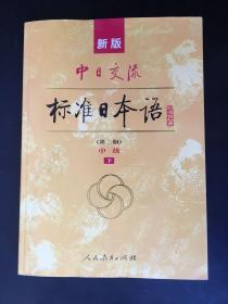 新版标准日本语(第二版)中级(下)