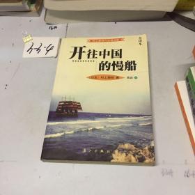 開往中國的慢船