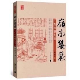 岭南饕餮:广东饮膳九章  16开本  包邮挂费