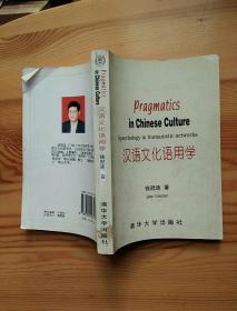 汉语文化语用学,