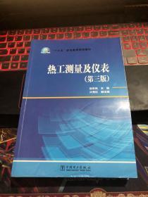 """热工测量及仪表(第三版)/""""十三五""""职业教育规划教材"""