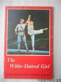 革命现代芭蕾舞剧《白毛女》英文明信片一套12张